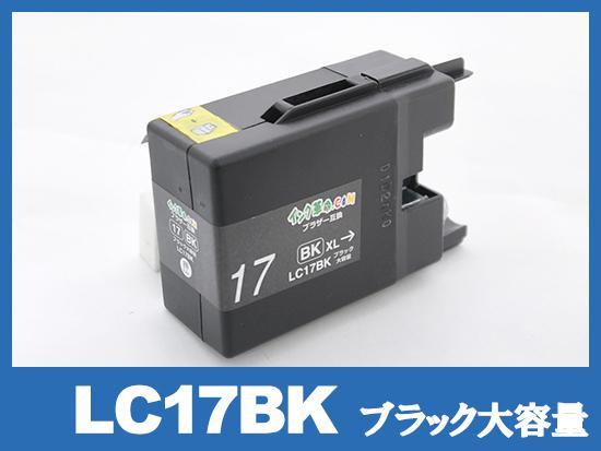 LC17BK(ブラック大容量) ブラザー[brother]互換インクカートリッジ