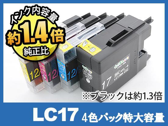 LC17-4PK XXL(4色パック特大容量)ブラザー[brother]互換インクカートリッジ