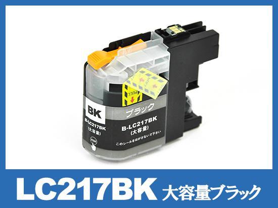 LC217BK(ブラック大容量)ブラザー[brother]互換インクカートリッジ