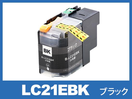 LC21EBK(ブラック)ブラザー[brother]互換インクカートリッジ