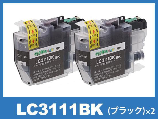 LC3111BK(ブラック)ブラザー[brother]互換インクカートリッジ×2