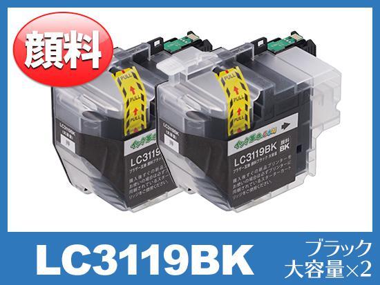 LC3119BK(顔料ブラック×2 大容量)ブラザー[brother]互換インクカートリッジ
