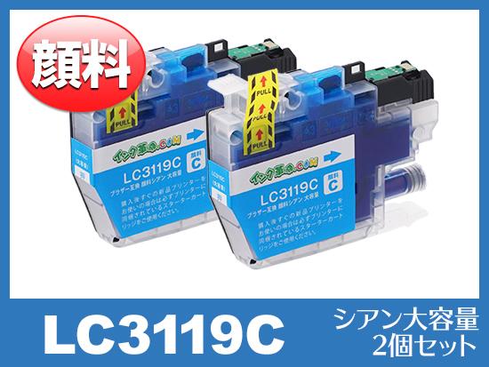 LC3119C(顔料シアン×2 大容量)ブラザー[brother]互換インクカートリッジ