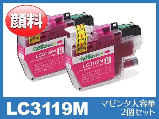 LC3119M(顔料マゼンタ×2 大容量)ブラザー[brother]互換インクカートリッジ