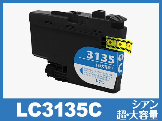LC3135C(シアン超・大容量)ブラザー[brother]互換インクカートリッジ