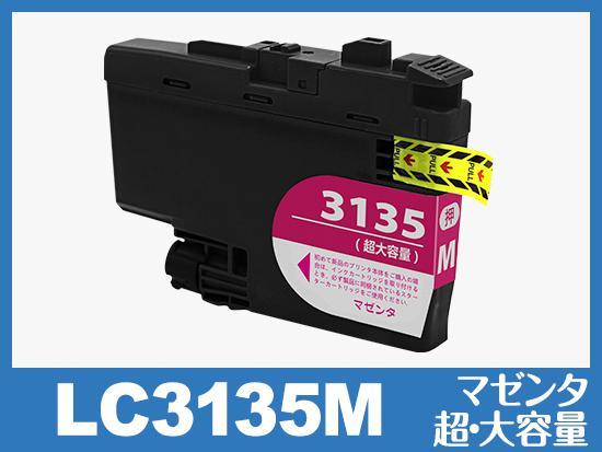 LC3135M(マゼンタ超・大容量)ブラザー[brother]互換インクカートリッジ