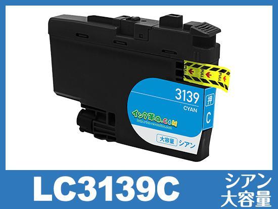 LC3139C(シアン超・大容量)ブラザー[brother]互換インクカートリッジ
