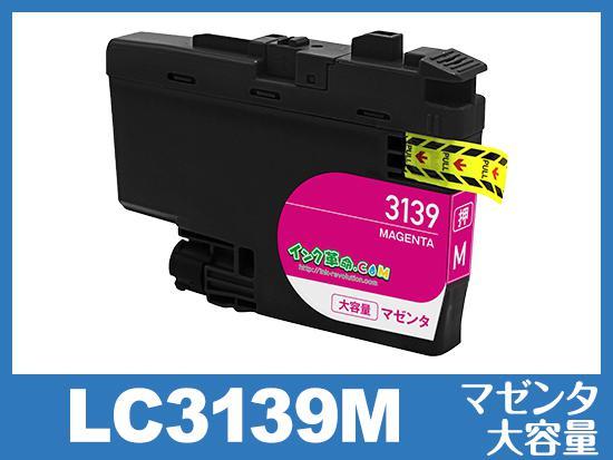 LC3139M(マゼンタ超・大容量)ブラザー[brother]互換インクカートリッジ