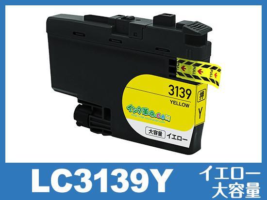 LC3139Y(イエロー超・大容量)ブラザー[brother]互換インクカートリッジ