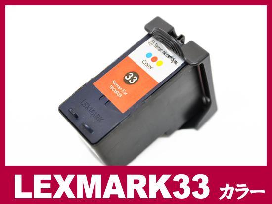LEXMARK 33/18C0033A-J(カラー)LEXMARKリサイクルインクカートリッジ