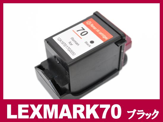 LEXMARK 70/12A1970(ブラック)LEXMARKリサイクルインクカートリッジ