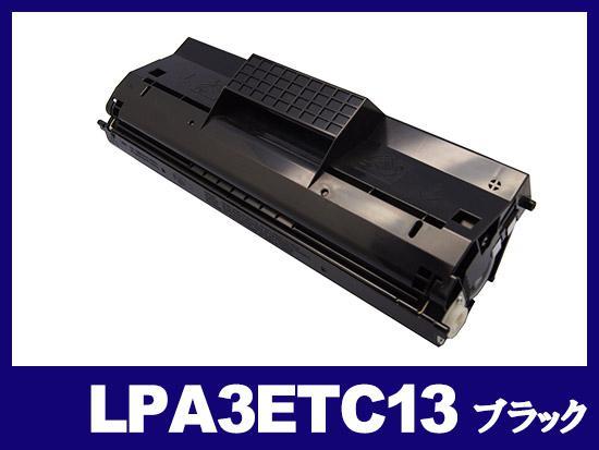 LPA3ETC13(ブラック)エプソン[EPSON]リサイクルトナーカートリッジ