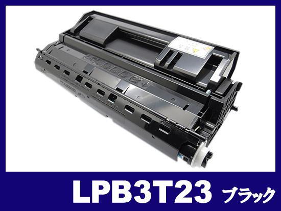 LPB3T23(ブラック)エプソン[EPSON]リサイクルトナーカートリッジ