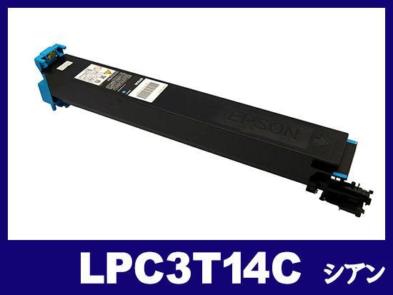 LPC3T14C(シアン)エプソン[EPSON]リサイクルトナーカートリッジ