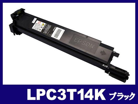 LPC3T14K(ブラック)エプソン[EPSON]リサイクルトナーカートリッジ