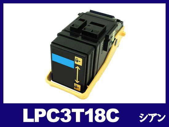 LPC3T18C(シアン)エプソン[EPSON]リサイクルトナーカートリッジ