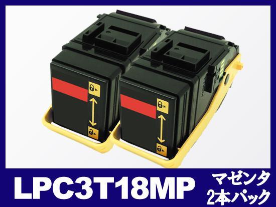 LPC3T18MP(マゼンタ2本パック)エプソン[EPSON]リサイクルトナーカートリッジ