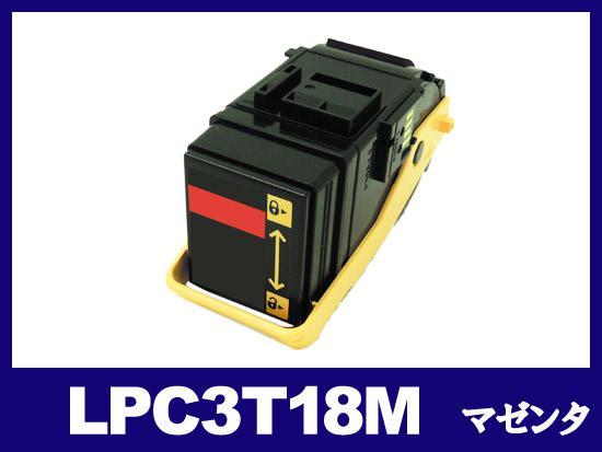 LPC3T18M(マゼンタ)エプソン[EPSON]リサイクルトナーカートリッジ