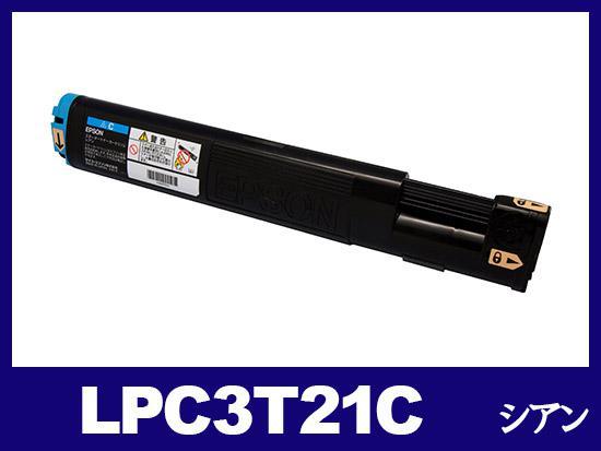 LPC3T21C(シアン)エプソン[EPSON]リサイクルトナーカートリッジ