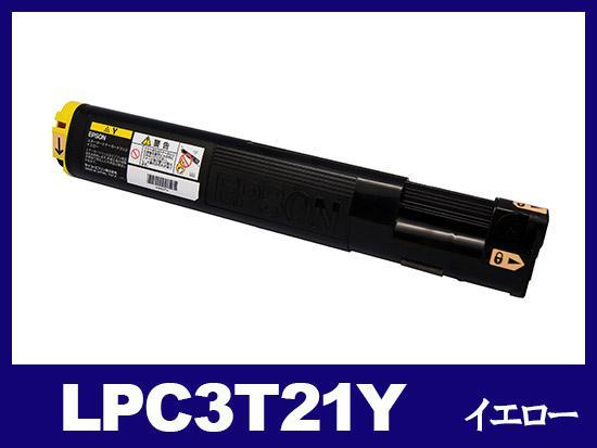 LPC3T21Y(イエロー)エプソン[EPSON]リサイクルトナーカートリッジ