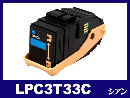LPC3T33(シアン)エプソン[EPSON]リサイクルトナーカートリッジ