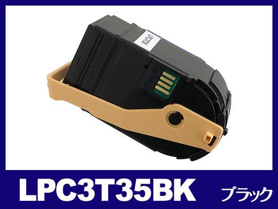 LPC3T35K(ブラック)エプソン[EPSON]互換トナーカートリッジ