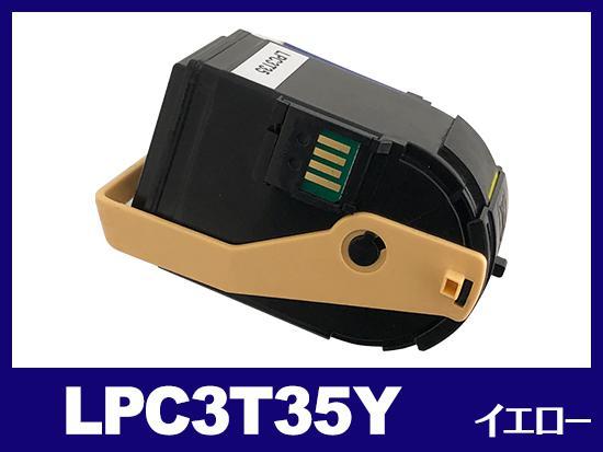 LPC3T35(イエロー)エプソン[EPSON]互換トナーカートリッジ