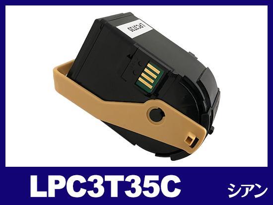 LPC3T35(シアン)エプソン[EPSON]互換トナーカートリッジ