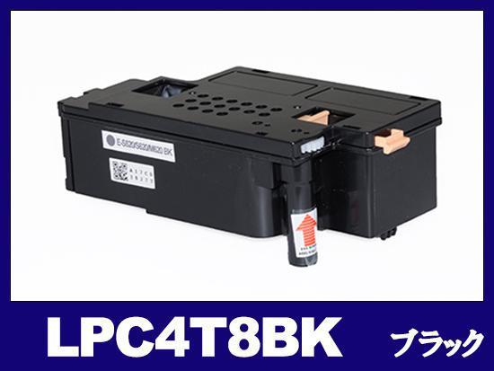 LPC4T8BK (ブラック) エプソン[EPSON]互換トナーカートリッジ