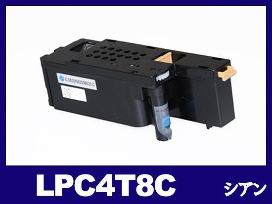 LPC4T8C (シアン) エプソン[EPSON]互換トナーカートリッジ