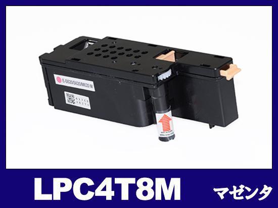 LPC4T8M (マゼンタ) エプソン[EPSON]互換トナーカートリッジ