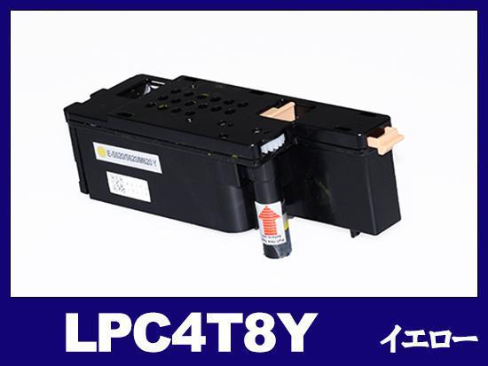 LPC4T8Y (イエロー) エプソン[EPSON]互換トナーカートリッジ