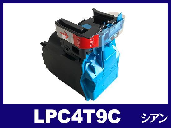 LPC4T9C(シアン)エプソン[EPSON]互換トナーカートリッジ