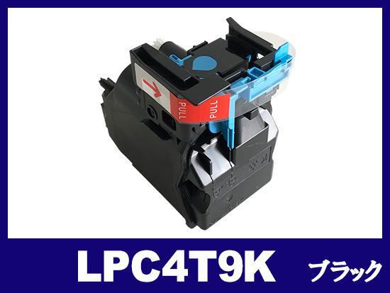 LPC4T9K(ブラック)エプソン[EPSON]互換トナーカートリッジ