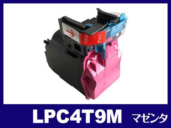 LPC4T9M(マゼンタ)エプソン[EPSON]互換トナーカートリッジ
