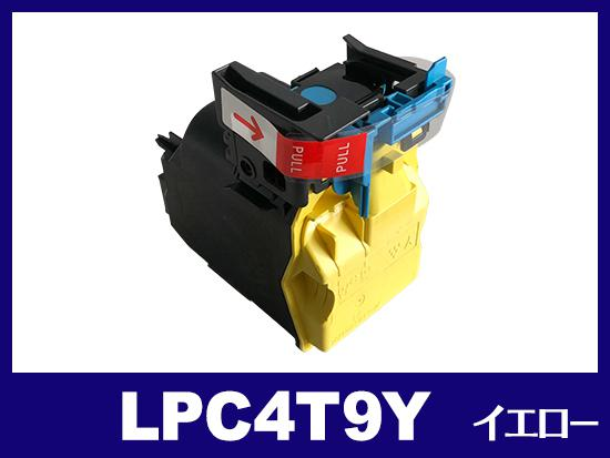 LPC4T9Y(イエロー)エプソン[EPSON]互換トナーカートリッジ