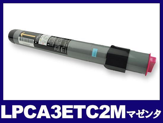 LPCA3ETC2M(マゼンタ)エプソン[EPSON]リサイクルトナーカートリッジ