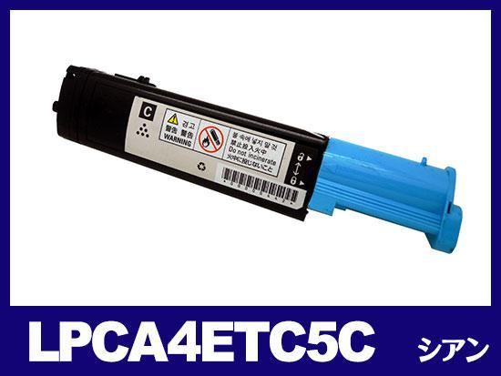 LPCA4ETC5(シアン)エプソン[EPSON]リサイクルトナーカートリッジ