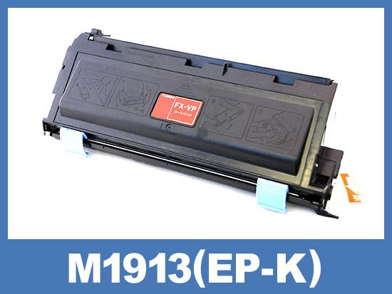 M1913(EP-K) ムラテック(muratec) リサイクルトナーカートリッジ