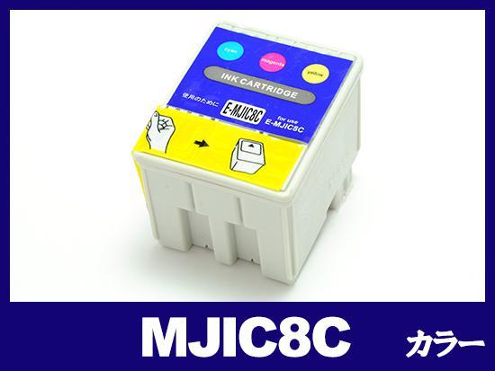 MJIC8C(カラー) エプソン[EPSON]互換インクカートリッジ