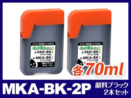 MKA-BK-2P (顔料ブラック2本セット) エプソン[EPSON] 互換インクボトル140ml