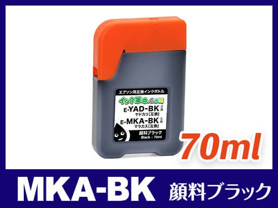 MKA-BK (顔料ブラック) エプソン[EPSON] 互換インクボトル70ml
