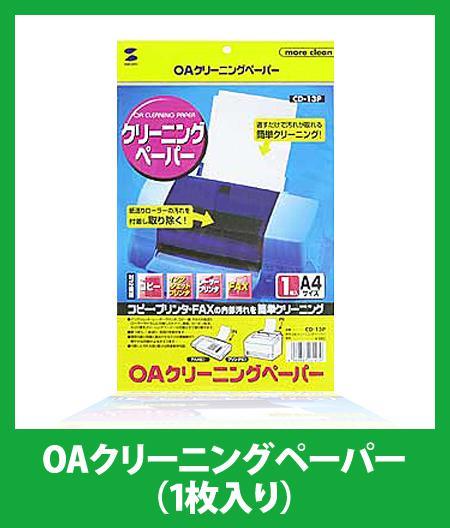 OAクリーニングペーパー 1枚(A4サイズ)|クリーニングシート紙