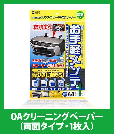 OAクリーニングペーパー 1枚(両面タイプ・A4サイズ)|クリーニングシート紙