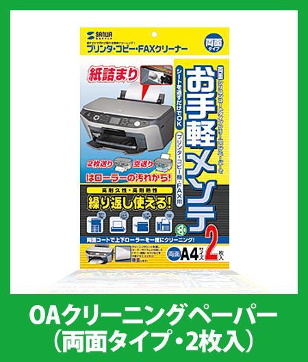 OAクリーニングペーパー 2枚(両面タイプ・A4サイズ)|クリーニングシート紙