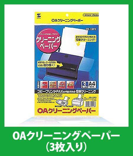 OAクリーニングペーパー 3枚(A4サイズ)|クリーニングシート紙
