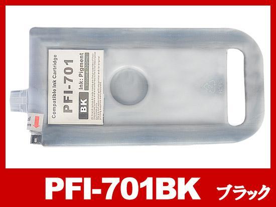 PFI-701BK (顔料ブラック)/キャノン [Canon]大判互換インクカートリッジ