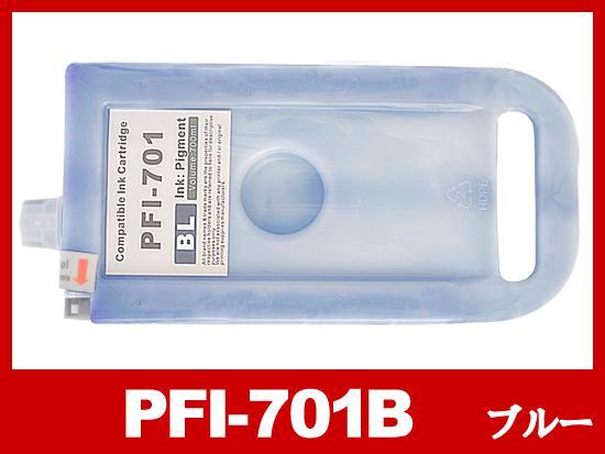 PFI-701B(顔料ブルー)/キャノン [Canon]大判互換インクカートリッジ