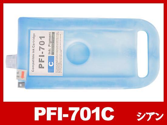 PFI-701C (顔料シアン)/キャノン [Canon]大判互換インクカートリッジ