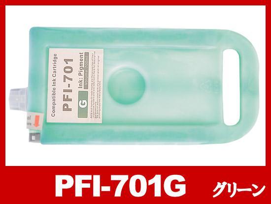 PFI-701G(顔料グリーン)/キャノン [Canon]大判互換インクカートリッジ